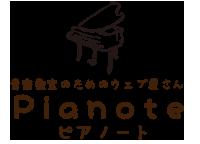 ピアノ教室のホームページ制作社